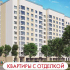 ЖК «Орехово-Борисово» рядом с м. Домодедовская